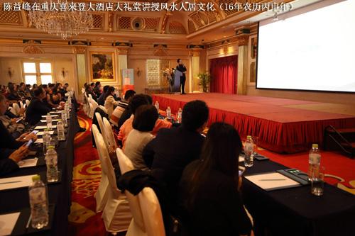 北京房地产售楼部家居风水讲座——陈益峰演讲