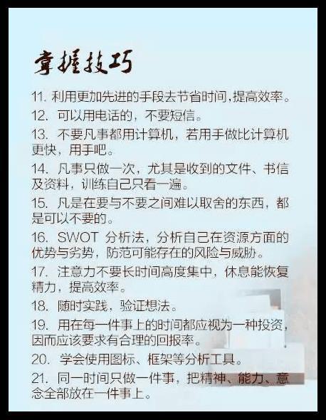 《楚凌岚学霸宝典》_728分北大学霸!100条学习技巧!说得真好!