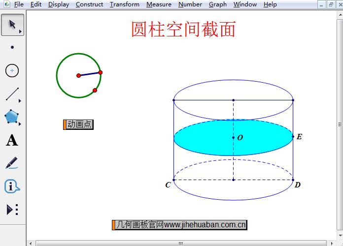 用几何画板动态演示圆柱截面图片