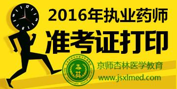 2015年湖南娄底执业药师合格证书领取9月2日起