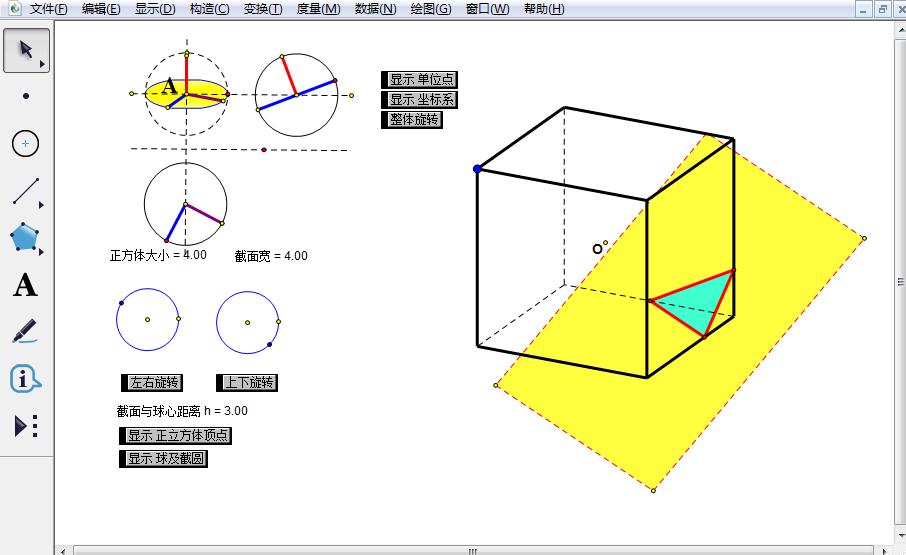 教您运用几何画板作正方体的截面