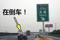 别拿生命开玩笑,高速公路开车禁忌