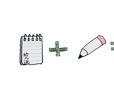 1个小本子+1支笔,一年后你的孩子将优秀10倍