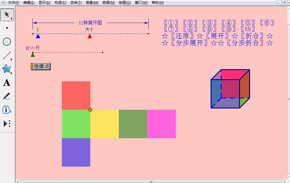 几何画板制作正方体的展开图动画演示