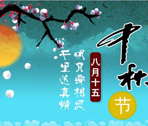 中秋节的说说幽默搞笑 中秋发微信朋友圈的句子