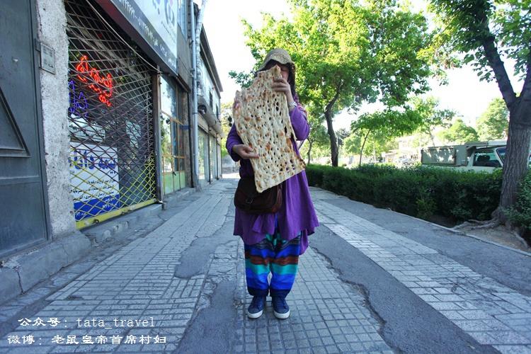 马什哈德人烤的特大号面饼竟然不要钱(伊朗连载2) - 老鼠皇帝首席村妇 - 心底有路,大爱无疆