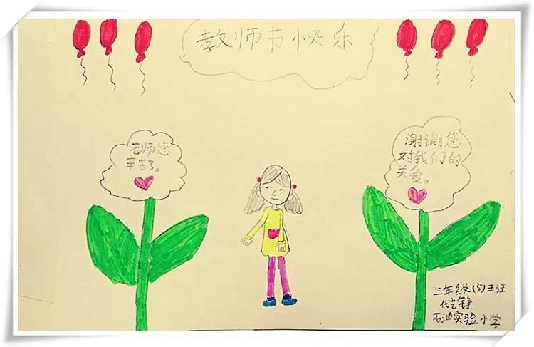征集|圆桌教师节创意贺卡展示进行中