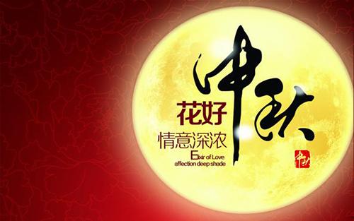 中秋节快乐gif微信表情包