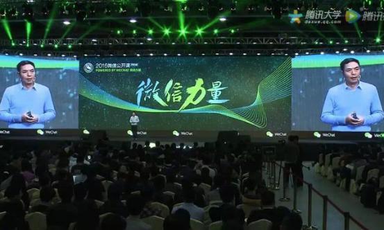 坤鹏论:8.06亿月活用户 微信应用号能否成功?-坤鹏论
