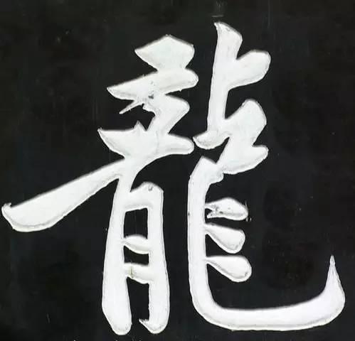 史上最全 龙 字书法大聚首