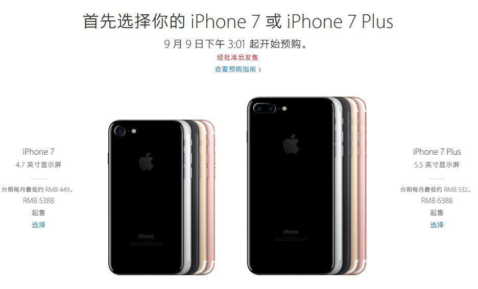 这回去香港买新iPhone合算吗?我们替你算了这笔账的照片 - 1