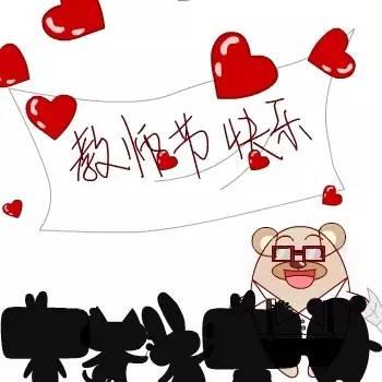 教师节特辑|你一定听过北语老师的这些金句-搜米秀emoji表情包图片