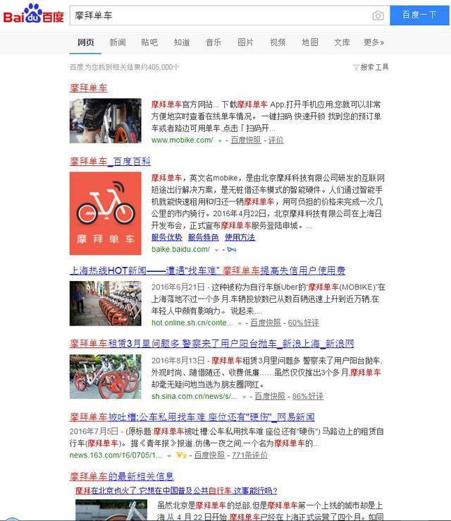 坤鹏论:你盯着摩拜的自行车 摩拜盯着你的押金-自媒体|坤鹏论