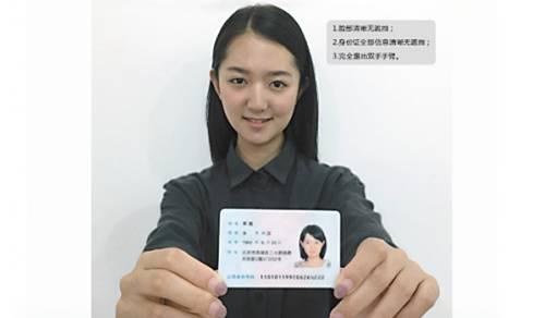 人手持身份证照片图片图片
