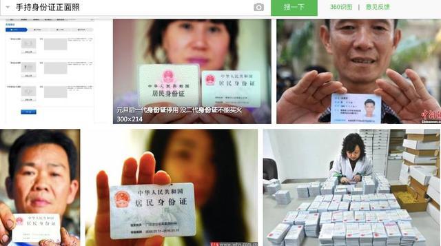 18手持身份证照片图片图片