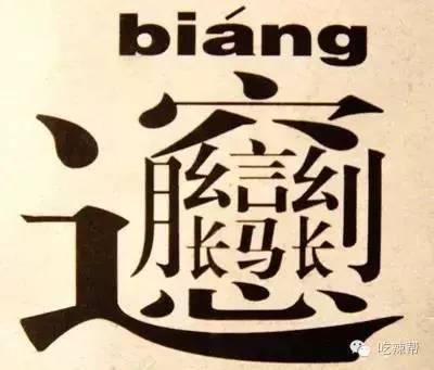 中国最销魂的十五种面,晓狮妹们你们喜欢哪一口