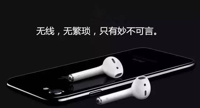 iPhone 7是提振苹果的猛药吗?从创新角度说很难的照片 - 1