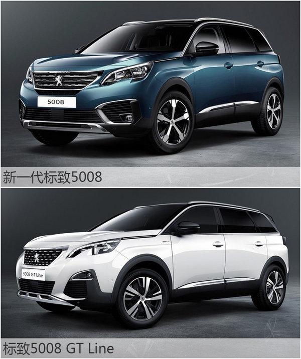 標致全新7座SUV官圖發布 造型酷似308