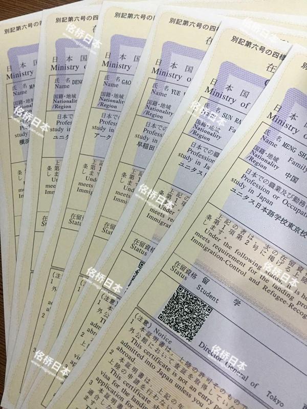 日本语言学校2016年10月生在留资格认定证明