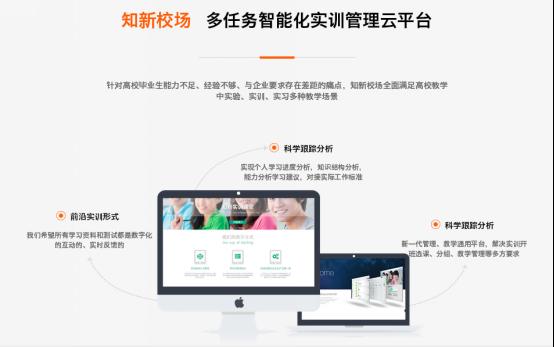 一站式在线职业教育平台知新网上线