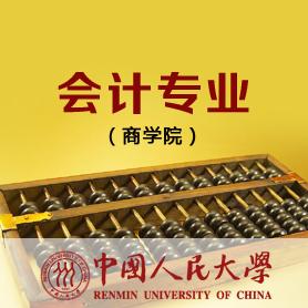 开讲啦!中国人民大学会计学在职研究生优势