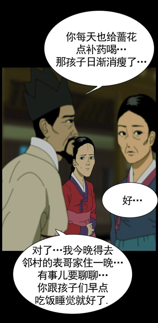 【猎奇漫画】《蔷花红莲传》恶毒的继母夏漫画璃流图片