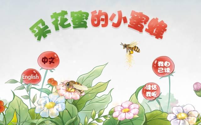 绘本简介 一只辛勤的小蜜蜂,每天采蜜、酿蜜、喂食一次胡蜂偷袭蜂巢的突发行动,打破了蜜蜂王国的平静生活。危机时刻,小蜜蜂发出求救信号,招来了一群蜜蜂同伴。在大家的同心协力下,小蜜蜂终于赢得了保卫家园的胜利。 生动的故事蕴含科普知识,介绍了蜜蜂的形态特征和生活习性。逼真的动画呈现, 让孩子身临其境体验蜜蜂王国的趣事,激发孩子探索昆虫世界的奥秘。 绘本特点 有趣的交互体验,给孩子独特的视觉冲击