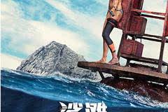 鲨滩高清迅雷下载[2016电影]