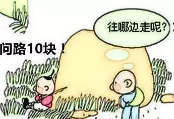 育儿知:孩子给人带路收10元,背后目的所有人都竖起大拇指