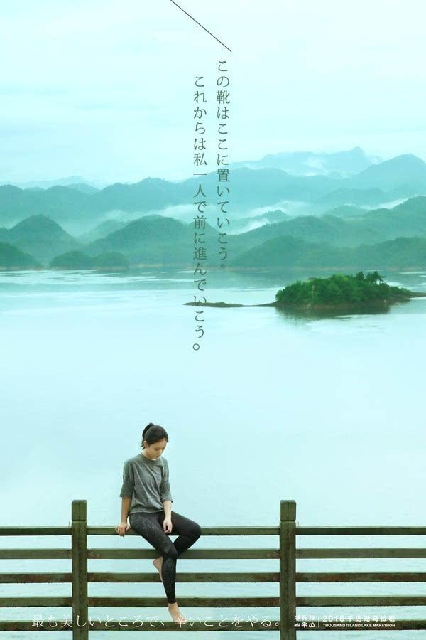 报名详情,这就公布如下:   一、主办单位   中国田径协会、淳安县人民政府   因为 m 团队的再三坚持,这套海报的成品分为日文和中文两个版本图片
