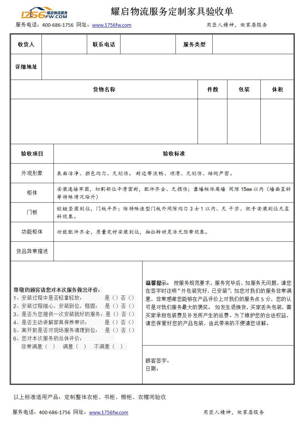 暖主道安装规范_耀启:定制家具安装标准验收表格