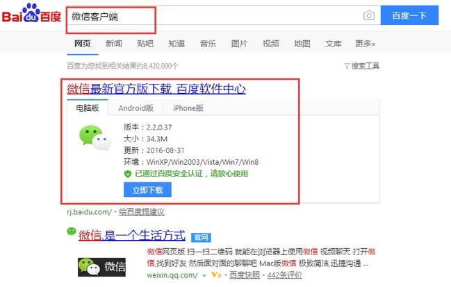 首份大礼送给你|北京(bj)20个性微信表情包上线!