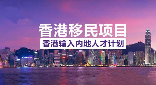 香港专才 移民