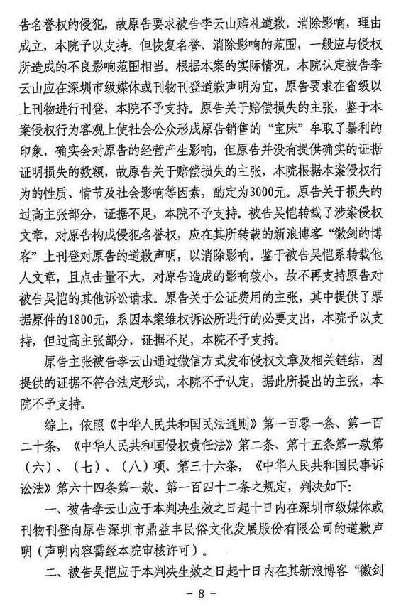 李云山散播鼎益丰虚假、不实信息已被判侵犯名誉权
