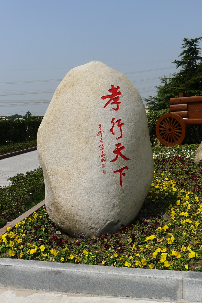 石雕二十四孝在墓园的应用