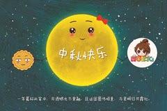 幼儿园中秋节放假通知