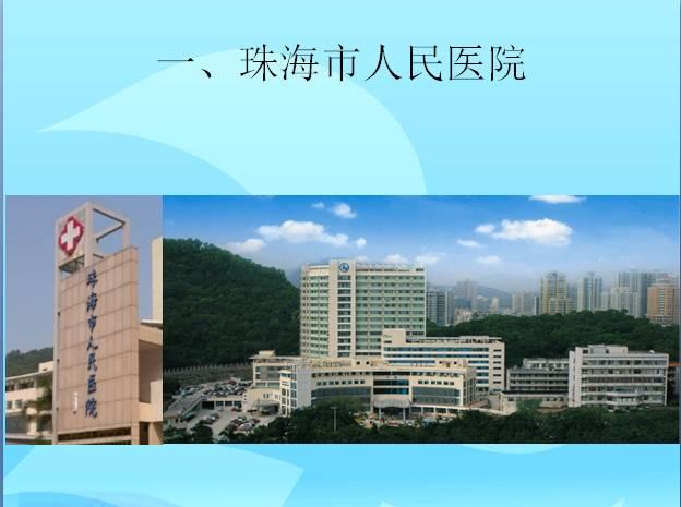 张优珠海市人民医院市补习高中图片