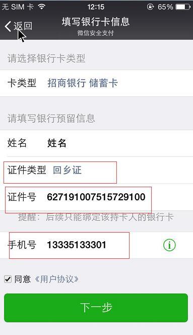微信代绑卡:vx不绑银行卡加人频繁容易封号吗?