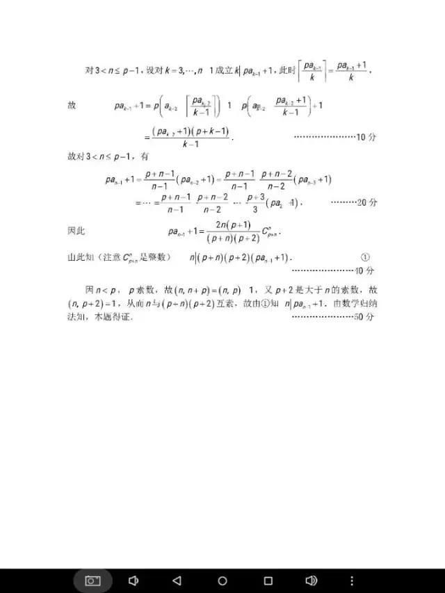 天下高中数学联赛试题及答案 传闻50%的高考题来自(责编保举:初中数学zsjyx.com)