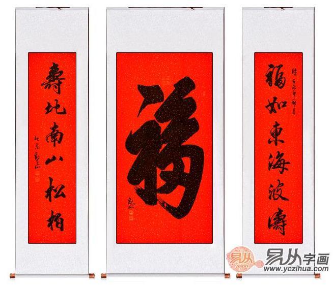 中堂福字对联 国宾礼书法家观山书法《福》(作品来源:易从网)-客