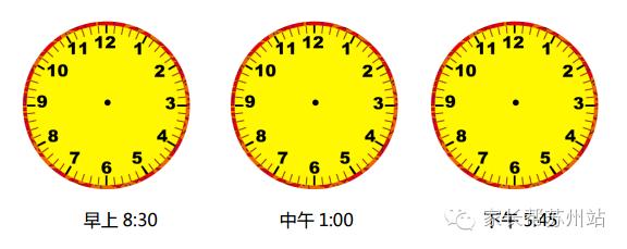 14 | 新一思维提升大餐 之 钟表数学(2)图片