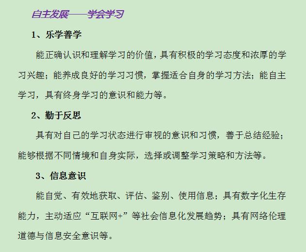 """""""中国学生发展核心素养""""总体框架正式发布!"""
