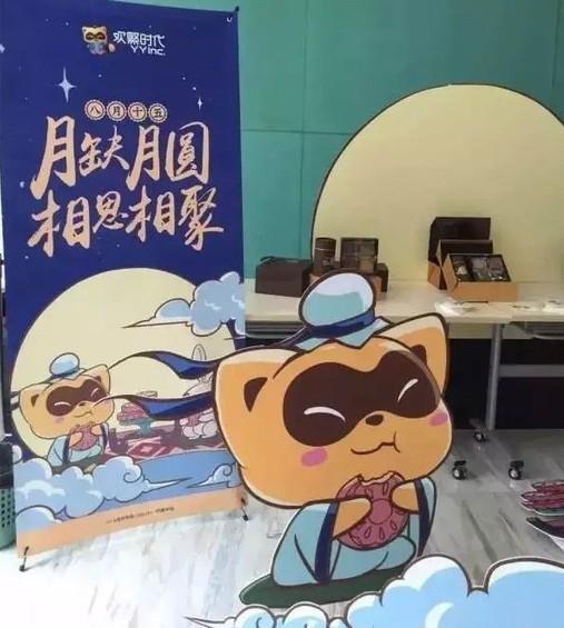 啃着月饼的吉祥物yy熊图片