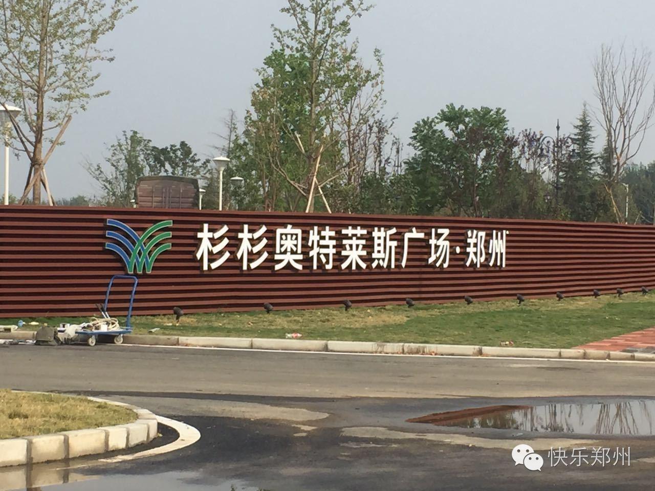 郑州首家纯血奥特莱斯值不值得去 附明星单品价格清单高清图片