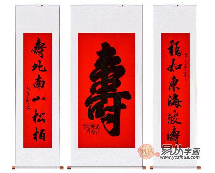 观山老师中堂对联书法作品《寿》(作品来源:易从网)-客厅装饰画