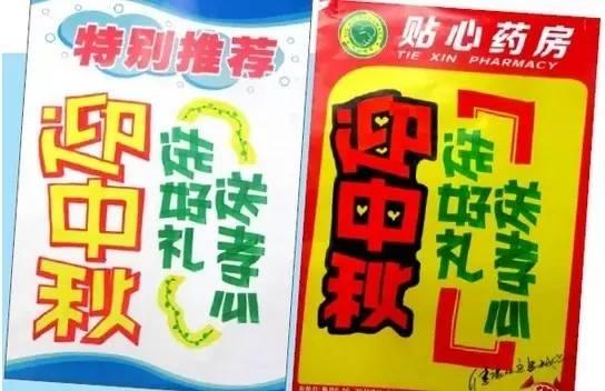 2016年中秋节药店促销!方案+品种+pop
