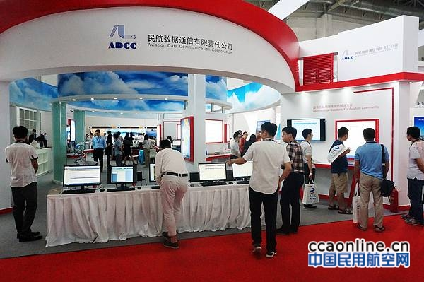 民航数据通信在北京空管展(ATCGlobal)签署框架