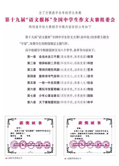 """第十九届""""语文报杯""""全国中学生作文大赛邀请函"""