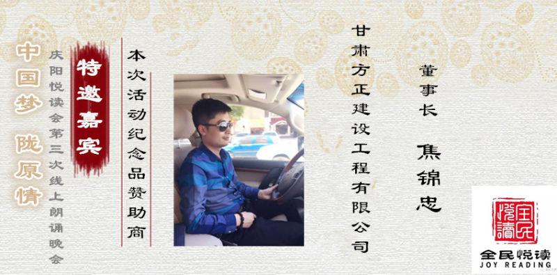 """庆阳悦读会——""""中国梦,陇原情"""""""
