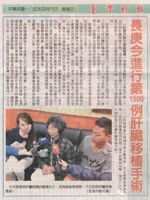走近台湾长庚纪念医院-深度解析长庚医院优势科室